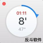 Timer - 极简倒计时[OS X]丨反斗软件 www.apprcn.com