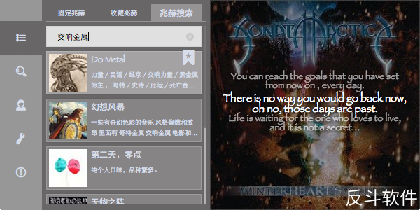 TimoFM - 功能全面的豆瓣电台客户端[OS X]丨www.apprcn.com 反斗软件
