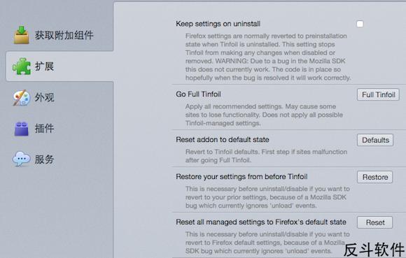 Tinfoil - 更多 Firefox 高级设置[Firefox 扩展]丨www.apprcn.com 反斗软件