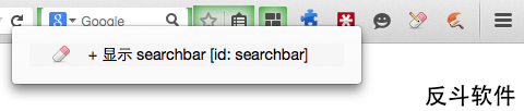 UI Eraser - 隐藏界面组件元素[Firefox 扩展]丨www.apprcn.com 反斗软件