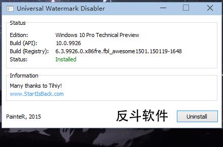 Universal Watermark Disabler - 移除 Windows 系统版本号水印丨www.apprcn.com 反斗软件