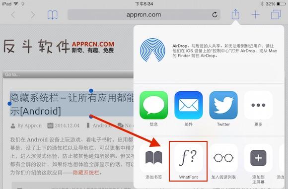 WhatFont for iOS - 在 Safari 里查看网页文字字体[iOS]丨www.apprcn.com 反斗软件