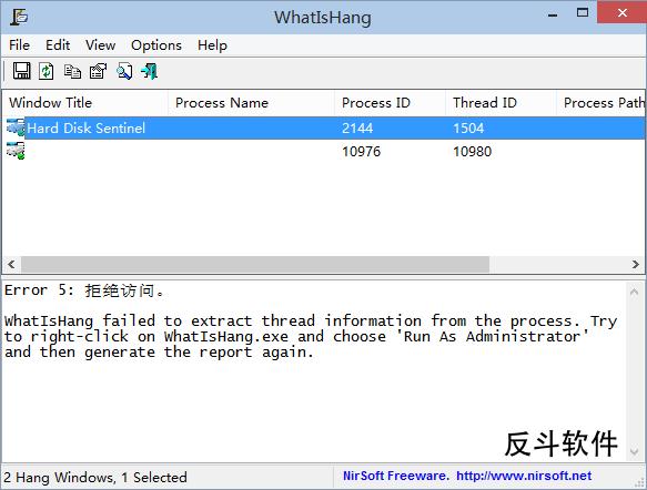 WhatIsHang - 哪些进程让你卡机丨www.apprcn.com 反斗软件