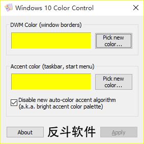 Windows 10 Color Control - 修改 Windows 10 主题色为任意颜色丨www.apprcn.com 反斗软件