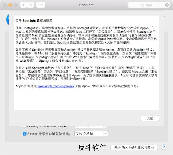 禁用 Spotlight 搜索查询数据共享丨www.apprcn.com 反斗软件