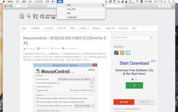 禁用 OS X Yosemite 窗口半透明效果丨www.apprcn.com 反斗软件