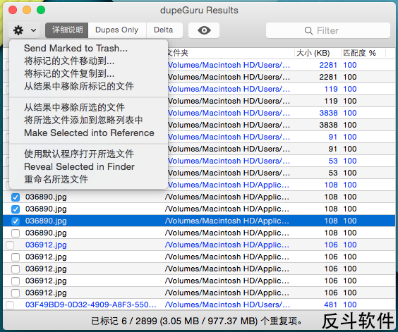 dupeGuru - 重复文件查找工具[OS X]丨www.apprcn.com 反斗软件