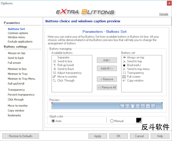 eXtra Buttons - 给窗口标题栏加上多个使用按钮丨www.apprcn.com 反斗软件