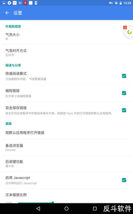 Flynx - 不离开当前应用在后台打开网页链接[Android]丨www.apprcn.com 反斗软件