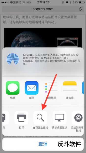 如何在手机 Safari 中实现网页内容查找丨反斗软件 www.apprcn.com
