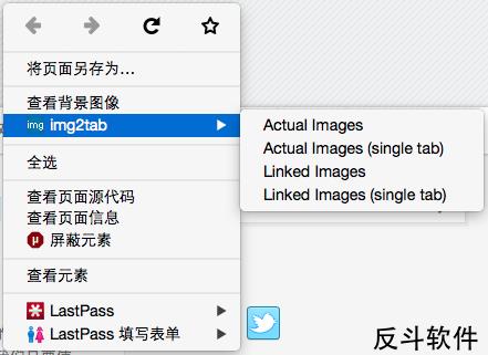 img2tab - 在一个标签页中显示页面中所有图片[Firefox、Chrome 扩展]丨www.apprcn.com 反斗软件