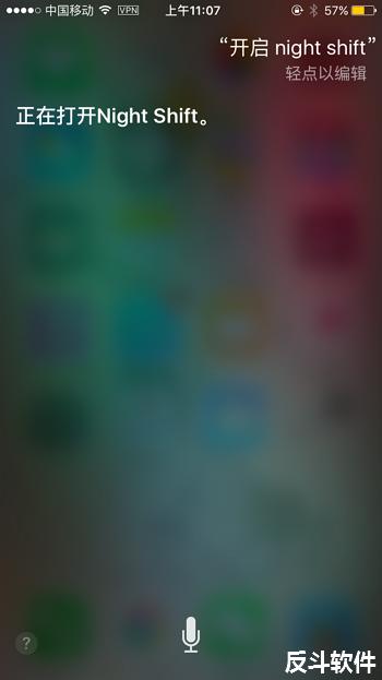 iOS 9.3 利用 Siri 同时开启低电量模式和 Night Shift丨www.apprcn.com 反斗软件