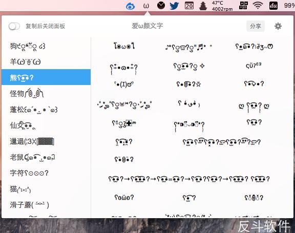 爱ω颜文字 - Mac 上的颜文字工具[OS X]丨www.apprcn.com 反斗软件