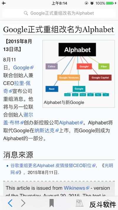 Kiwix - 离线的维基百科[iOS]丨www.apprcn.com 反斗软件