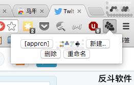 马甲 - 快速切换网站登录用户[Chrome 扩展]丨反斗软件 www.apprcn.com