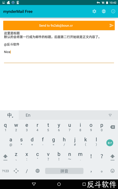 mynderMail - 快速向固定联系人发送邮件[Android]丨www.apprcn.com 反斗软件