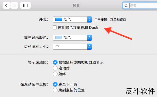 开启 OS X Yosemite 暗色模式快捷键快速切换功能丨www.apprcn.com 反斗软件